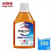 妙管家-衣物殺菌液(松木清香)300g(每人限購3瓶)