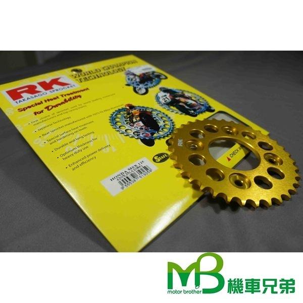 機車兄弟【RK MSX125 後齒盤 - 420*35T到37T 】(鋁合金-金色)
