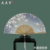 折疊扇子 扇子折扇女式中國風古風古典折扇日式工藝扇櫻花折疊小扇子 快速出貨
