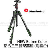 MANFROTTO 曼富圖 New Befree Color 綠色 附雲台+腳架套 (24期0利率 免運 公司貨) 可反折 MKBFRA4GR-BH