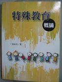 【書寶二手書T2/大學社科_QII】特殊教育概論_張如杏