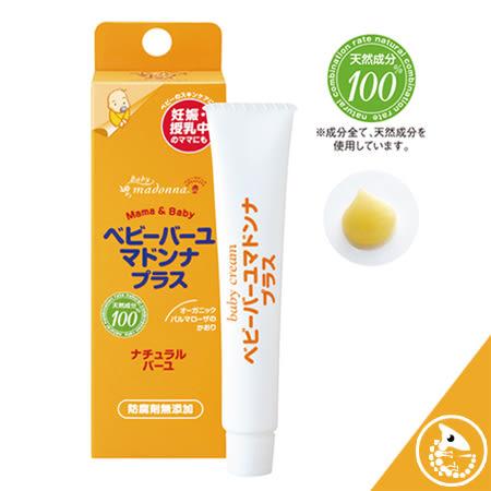 金寶貝 日本 Madonna 天然馬油多用途護膚膏 10g【34274】