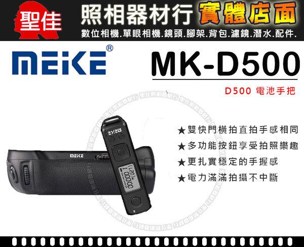 【聖佳】Meike 美科 MK-D500 Nikon D500 電池垂直手把 相容 MB-D17