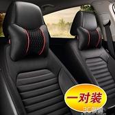 。四季司機汽車頭枕護頸枕頭靠枕小車座椅靠車內飾品轎車用一對 3C優購