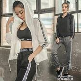 健身房運動套裝女 速乾寬鬆性感初學者大碼春夏韓國跑步瑜伽服女   麥琪精品屋