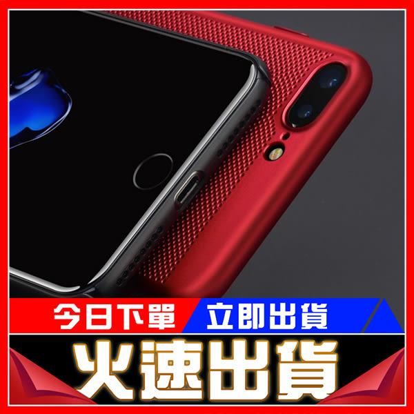 [24H 現貨快出] oppo r9s plus a57 a59 a77 超薄 手機殼 鏤空 散熱 網孔 磨砂 硬殼 簡約 手機套