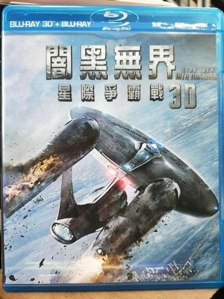 挖寶二手片-TBD-171-正版BD-電影【星際爭霸戰2:闇黑無界 3D+2D雙碟】-藍光影片(直購價)