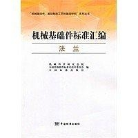 簡體書-十日到貨 R3YY【機械基礎件標準匯編 法蘭】 9787506670593 中國標準出版社 作者:作者: