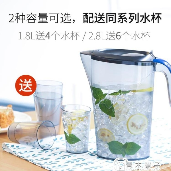 美國BTIF夏季冷水壺耐高溫塑料冰箱涼水杯夏天水壺家用大容量套裝 青木鋪子