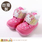 女童鞋 台灣製Hello Kitty正版保暖短靴 魔法Baby