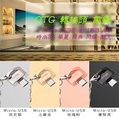[富廉網] USG-69 合金帶鍊 OTG轉接頭 Micro USB公轉USB A母