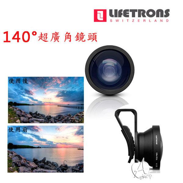 【A Shop】LIFETRONS 多功能手機外接超廣角鏡頭 140度 For iPhone 7/6S/6S Plus/SE
