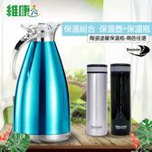 【維康】2L不鏽鋼真空保溫壺(藍)+超輕量保溫瓶WK800B_GPH保溫瓶-黑