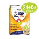 專品藥局 力增飲 多元營養配方-香甜玉米口味 237ml*24罐/箱+贈6罐[2011844]