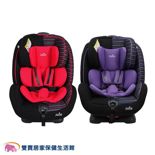 奇哥 Joie Stages 成長型汽座 雙向汽座 安全汽座 0-7歲 安全座椅 汽車座椅 紫色/紅色 (兩色可選)