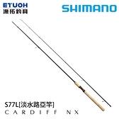 漁拓釣具 SHIMANO 21 CARDIFF NX S77L [直柄鱒魚竿]