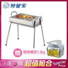 ※ 台灣製造。※ 烤網經SGS檢測合格。※ 質地輕巧,組裝、收納輕鬆方便。