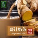 歐可茶葉 真奶茶 薑汁奶茶(10包/盒)...
