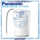 【台灣公司貨】【Panasonic 國際牌】鹼性離子整水器TK-AS46WTA【贈全台安裝】