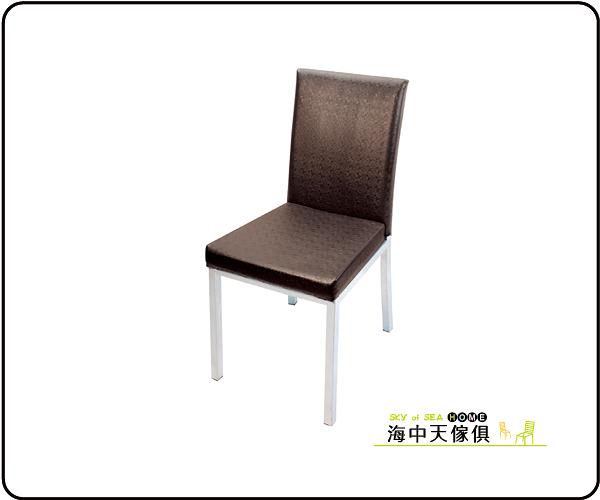 {{ 海中天休閒傢俱廣場 }} G-9 摩登時尚 餐椅系列 293-10  依蝶餐椅