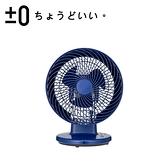 日本±0 正負零|DC空氣循環扇 XQS-D330 藍色