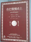 【書寶二手書T7/翻譯小說_IQA】在巴黎餐桌上_陳蓁美, 李伯齡