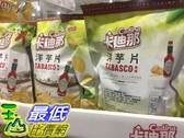 [COSCO代購] C119228 CADINA 卡迪那 TABASCO FLAVORED CHIPS TABASCO 風味洋芋片420克