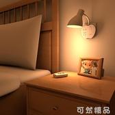 蘋果款帶燈罩遙控節能LED小夜燈帶開關插電插座床頭看書起夜壁燈 可然精品