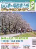 自行車市場快訊 5月號/2019 第185期