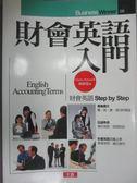 【書寶二手書T1/語言學習_HAA】財會英語入門_切里斯·阿內森