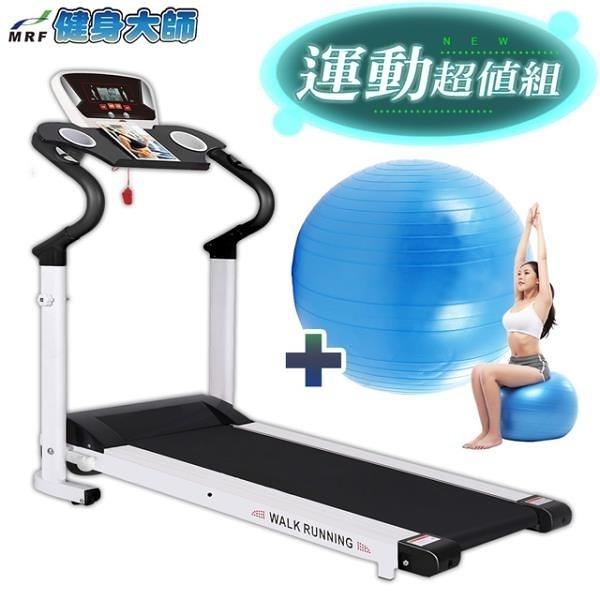 【南紡購物中心】【健身大師】全新組合跑步機搭瑜珈球超值組-顯SO黑