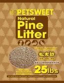 *KING WANG*PET SWEET》嚴選松木砂 25LB/11.3kg 崩解/環保