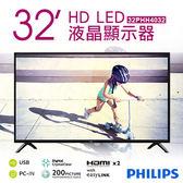 下殺!【飛利浦PHILIPS】32吋HD LED液晶顯示器+視訊盒 32PHH4032