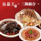 【海霸王】三陽開泰年菜3件組(年菜預購  1/20~1/23到貨)