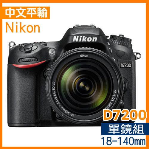 NIKON D7200+18-140mm(中文平輸)