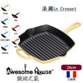 法國 Le Creuset 新式 26cm 方形條紋 鑄鐵 烤盤 牛排鍋 - 多色可選