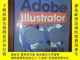 二手書博民逛書店Adobe罕見lllustrator CC從入門到精 有光盤56