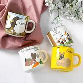 【免運】日本作家款lionni可愛卡通陶瓷馬克杯彩色咖啡杯兒童牛奶杯子水杯