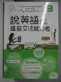 【書寶二手書T2/語言學習_APC】說英語,這些文法就行啦!(25K+2CD)原價_299_李洋