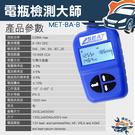《儀特汽修》電瓶檢測 汽車電池測試器  ...