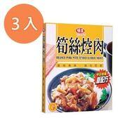味王調理包-筍絲焢肉200g(3盒入)/組【康鄰超市】