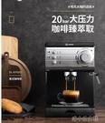 咖啡機 220VDL-KF6001咖啡機家用小型意式半全自動蒸汽式打奶泡 快速出貨YJT