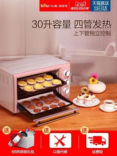 烤箱小熊電烤箱多功能家用烘焙蛋糕全自動30升大容量小型迷你 叮噹百貨
