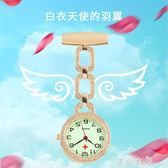 懷錶HIIN樂心潮流可愛護士錶時尚醫院胸錶醫生掛錶懷錶學生錶考試用錶 芊惠衣屋