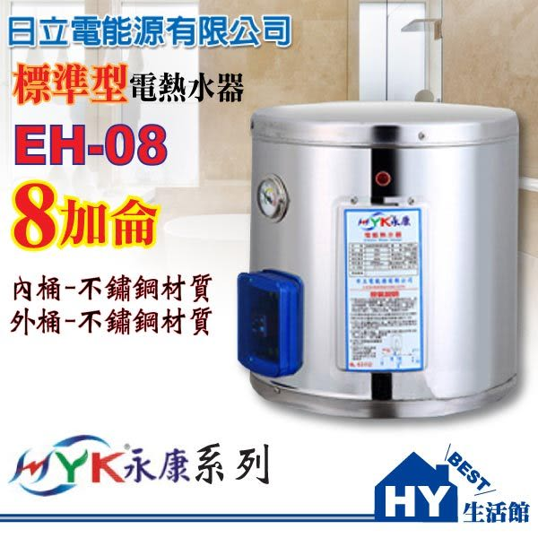 日立電 EH-08 標準型不鏽鋼8加侖 壁掛式 儲存型 電能熱水器【不含安裝】【區域限制】