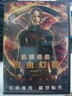 挖寶二手片-E04-002-正版DVD*電影【飢餓遊戲3 自由幻夢1】珍妮佛勞倫斯