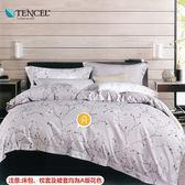 ✰吸濕排汗法式柔滑天絲✰ 雙人 薄床包兩用被(加高35CM) MIT台灣製作《小夜曲》
