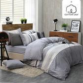 床包被套組 四件式雙人薄被套特大床包組/亞特森灰/美國棉授權品牌[鴻宇]台灣製2030