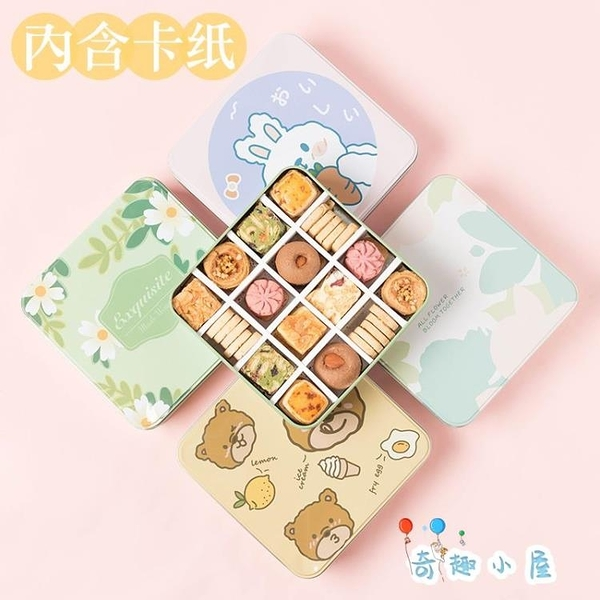 正方形糖果鐵罐盒曲奇餅干牛軋糖雪花酥糖果禮品罐包裝【奇趣小屋】
