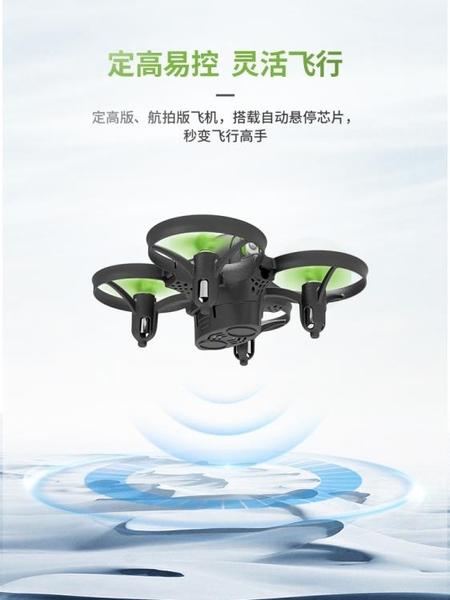 迷你無人機小飛機防撞小型男孩充電遙控飛機小學生直升機兒童玩具